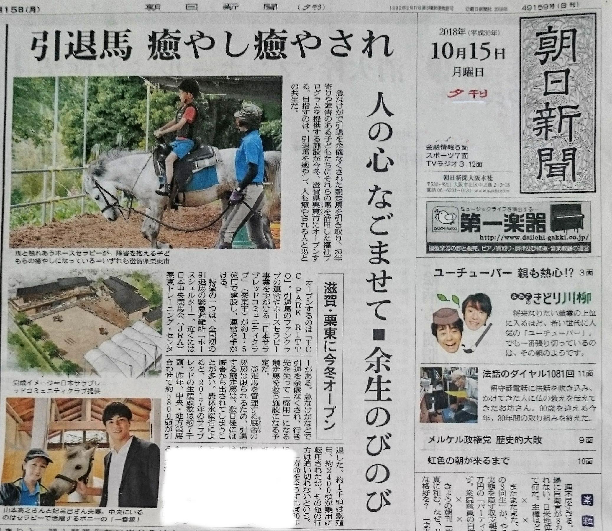 本日(10/15)朝日新聞夕刊に掲載!!