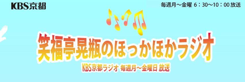 【生出演!】KBS京都ラジオ「笑福亭晃瓶のほっかほかラジオ」