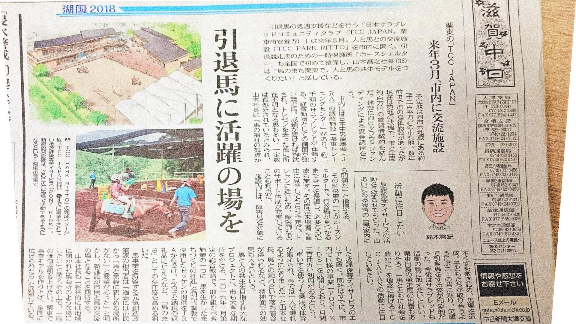 【本日掲載】中日新聞(滋賀版)「引退馬に活躍の場を」~TCC PARK RITTO